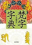梵字字典 画像