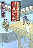 最後の剣-若さま同心徳川竜之助(13) (双葉文庫)