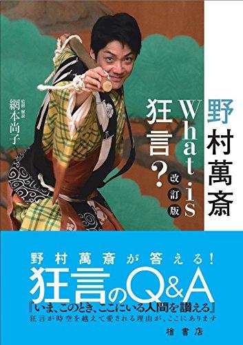 野村萬斎What is 狂言?改訂版
