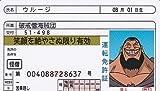 ワンピース バラエティカード 単品【ウルージ】