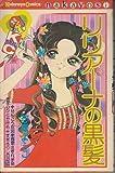 リリアーナの黒髪 / 剣持 亘 のシリーズ情報を見る