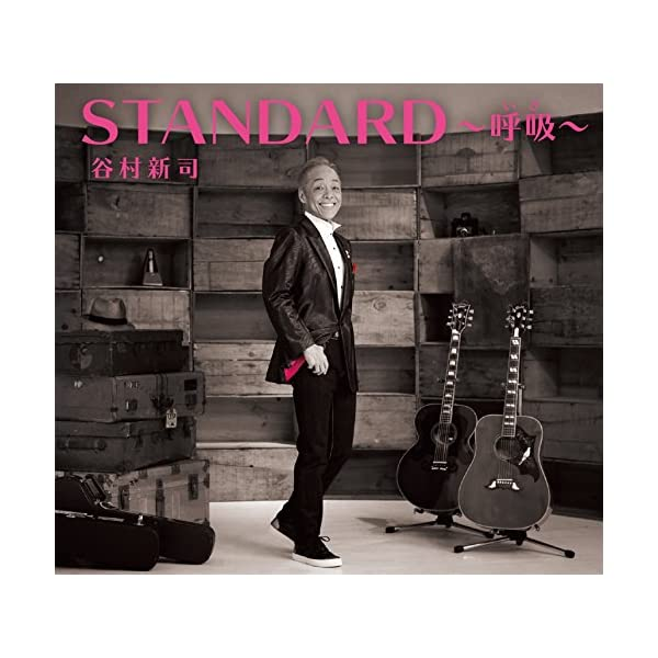 STANDARD〜呼吸(いき)〜(通常盤)の商品画像