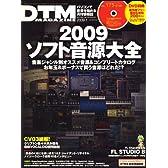 DTM MAGAZINE 2009年 01月号 [雑誌]