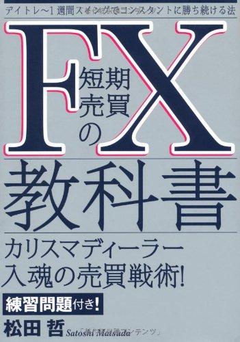 FX短期売買の教科書の詳細を見る
