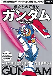 僕たちの好きなガンダム Reboot (別冊宝島 2547)