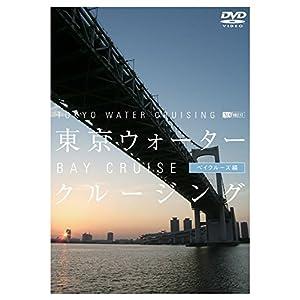 シンフォレストDVD 東京ウォータークルージング ベイクルーズ編 TOKYO WATER CRUISING BAY CRUISE