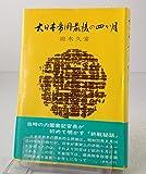 大日本帝国最後の四か月 (1973年)