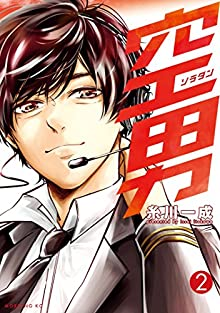 [糸川一成] 空男 第01-02巻