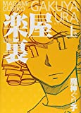 文庫版楽屋裏 上 (IDコミックス ZERO-SUMコミックス)