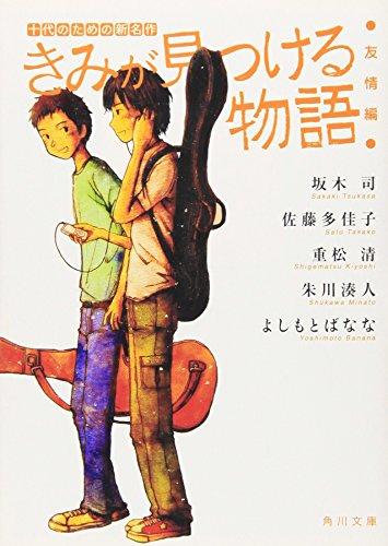 きみが見つける物語 十代のための新名作 友情編 (角川文庫)の詳細を見る