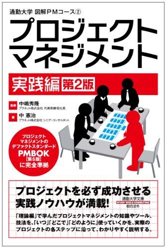 通勤大学 図解PMコース2 プロジェクトマネジメント 実践編 第2版 (通勤大学文庫)
