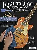 ギター・マガジン エレクトリック・ギター・メインテナンス・ガイド (リットーミュージック・ムック)