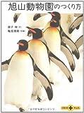 旭山動物園のつくり方 (文春文庫PLUS)