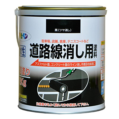 アサヒペン 水性道路線消し用塗料 黒(ツヤ消し) 2kg