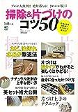掃除&片付のコツ50 ([バラエティ])