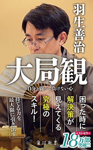 大局観 自分と闘って負けない心 (角川新書)