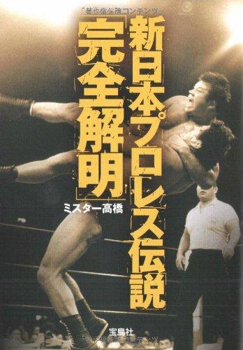 新日本プロレス伝説「完全解明」 (宝島SUGOI文庫 A み 3-1)の詳細を見る