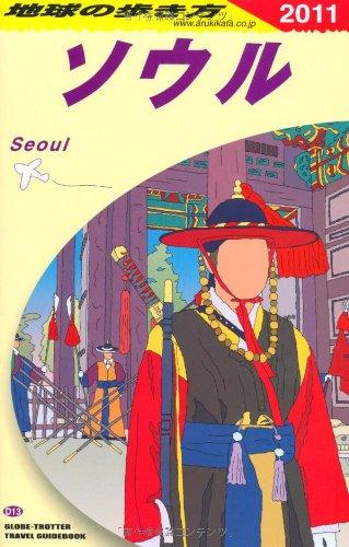 D13 地球の歩き方 ソウル 2011の詳細を見る