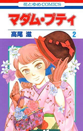 マダム・プティ 2 (花とゆめコミックス)の詳細を見る