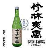 竹林爽風 特別本醸造酒 720ml