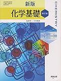 化基316 新版化学基礎 新訂版 実教出版