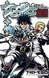 女王騎士物語 9 (ガンガンコミックス)