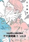 recottia selection たき猫背編1 vol.3 (B's-LOVEY COMICS)