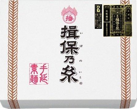 手延素麺 揖保乃糸 特級品 ひね 2kg 40把 黒帯