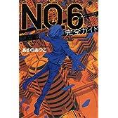 NO.6〔ナンバーシックス〕完全ガイド (YA! ENTERTAINMENT)