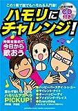 ハモリにチャレンジ!【CD付き】 (ヤマハムックシリーズ 55)