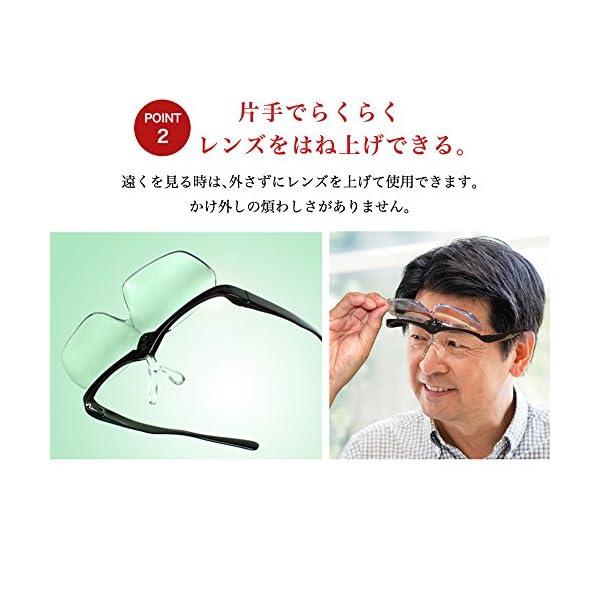 メガネ型拡大鏡 SMART EYE ハネアゲル...の紹介画像8