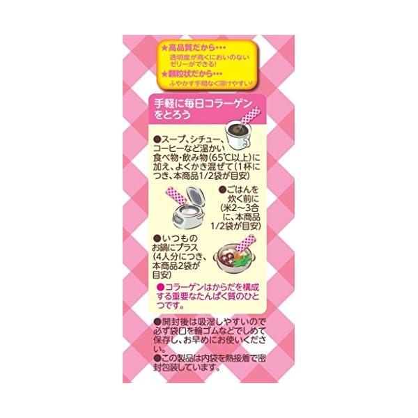 森永製菓 クックゼラチン 13袋入り (5g×...の紹介画像4
