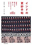 インドの更紗手帖: 世界で愛される美しいテキスタイルデザイン