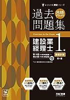 合格するための過去問題集 建設業経理士1級 原価計算 第4版 (よくわかる簿記シリーズ)