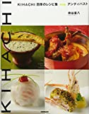 KIHACHI 四季のレシピ集 特別編 アンティパスト