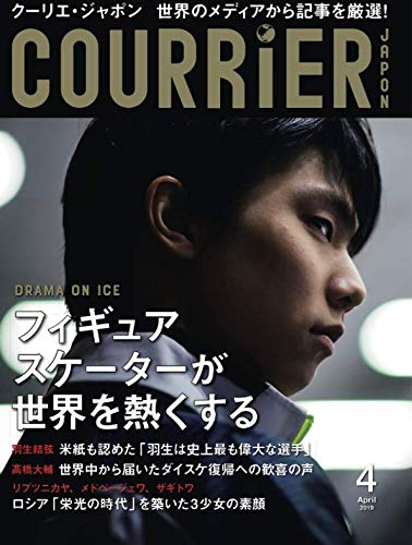 COURRiER Japon: 2019年 4月号