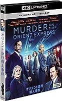 オリエント急行殺人事件 (2枚組)[4K ULTRA HD + Blu-ray]