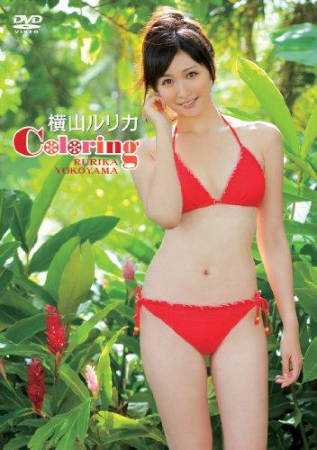Coloring/横山ルリカ [DVD]