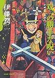 伊藤潤二傑作集 3 双一の勝手な呪い (朝日コミックス)