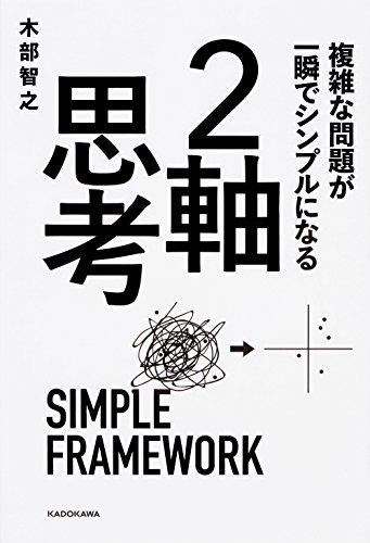 複雑な問題が一瞬でシンプルになる 2軸思考 -