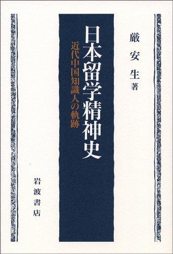 日本留学精神史―近代中国知識人の軌跡 / 厳 安生
