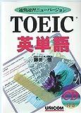 TOEIC英単語―通勤速習ニューバージョン