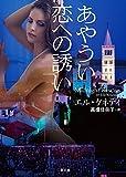 あやうい恋への誘い (二見文庫 ザ・ミステリ・コレクション(ロマンス・コレクション))