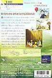くまのプーさん [DVD] 画像