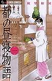 都の昼寝物語(1) (フラワーコミックス)