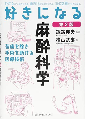 好きになる麻酔科学 第2版 (KS好きになるシリーズ)