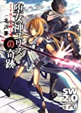 ソード・ワールド2.0ノベル  堕女神ユリスの奇跡 (富士見ドラゴン・ブック)