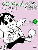 ののちゃん 9 (ジブリコミックス)