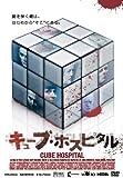 キューブ・ホスピタル CUBE HOSPITAL [DVD]