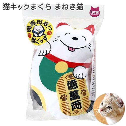 イトスイ 猫キックまくら まねき猫